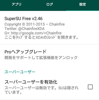 superSU_setting2