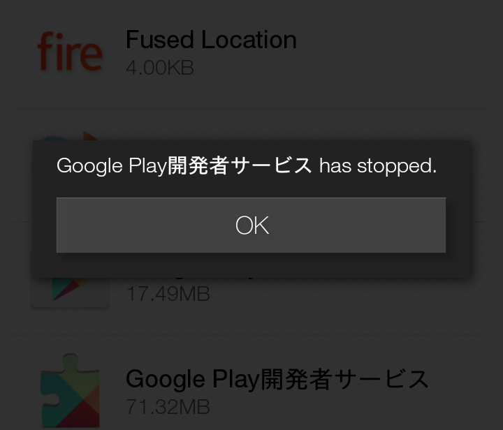 fire-phone-google-play-stoped