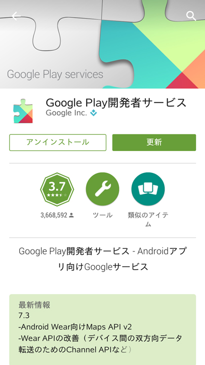 fire-phone-google-play-stoped1