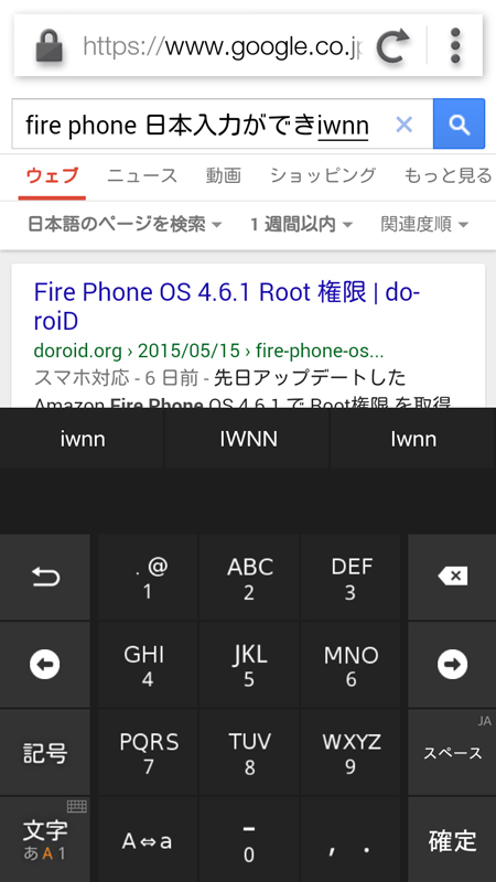 fire-phone-iwnn-ime4