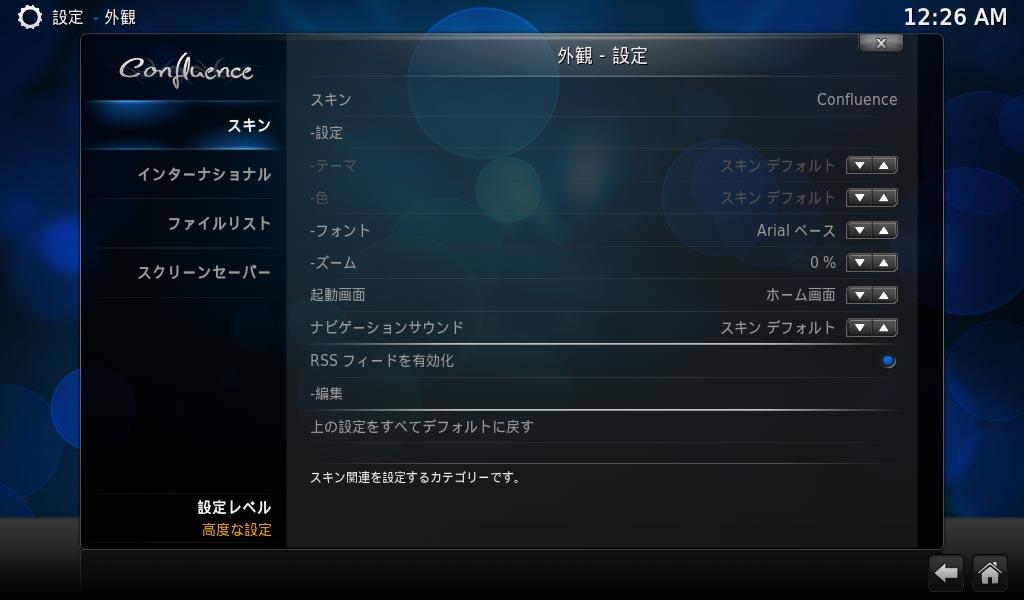 KODI_japanese