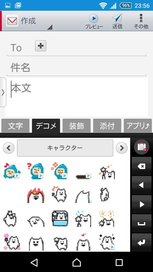 SO-04E-docomo-mail-emoji
