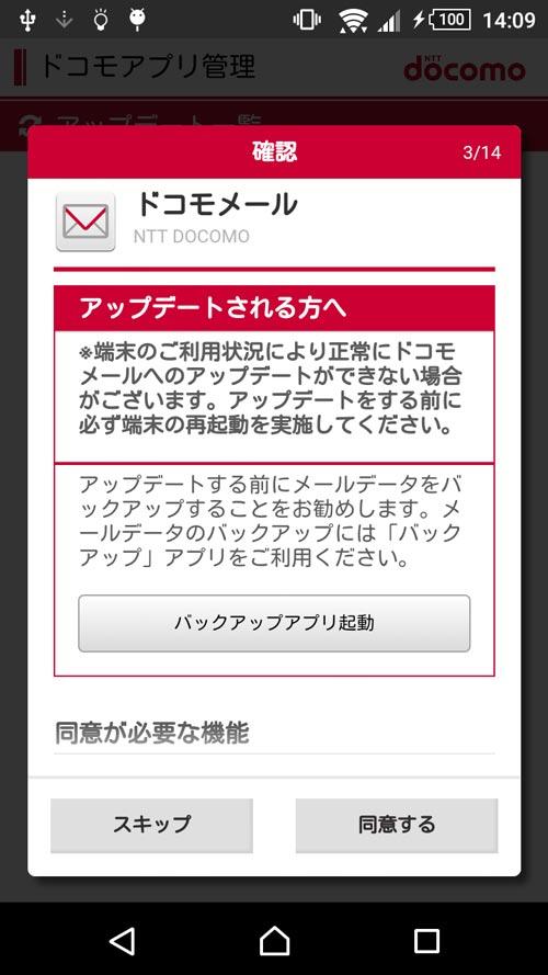 SO-04E_Lollipop_Docomo-mail