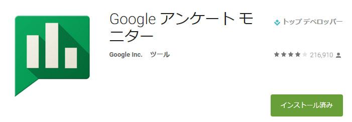 google-アンケートモニター