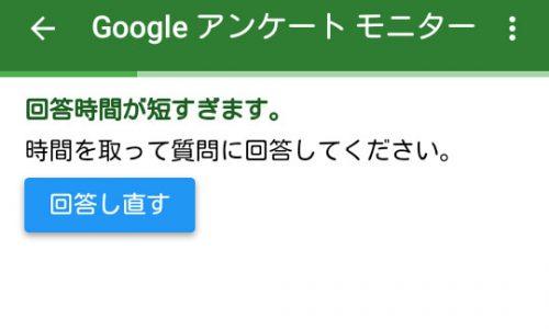 google-アンケート