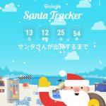 家に来てくれるサンタが今どこにいるのか確認できるアプリ「Google サンタを追いかけよう」