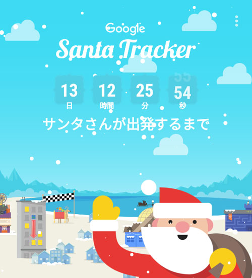 santatracker_time