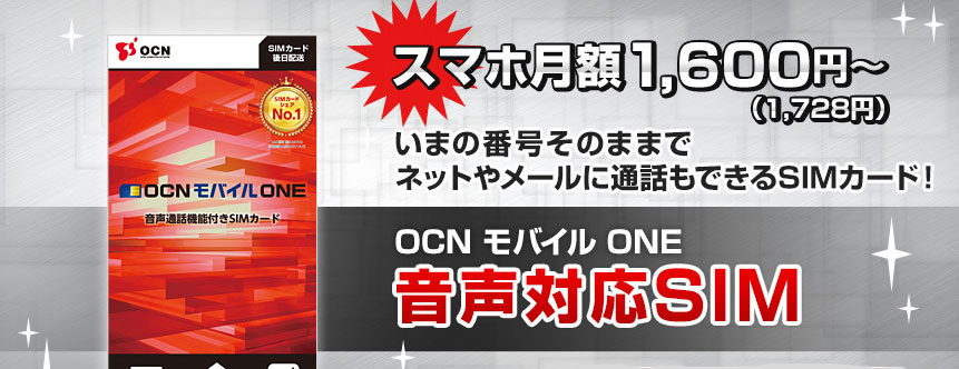 moto_g_2nd_LTE_ocn_mobile_one