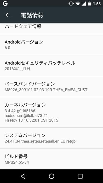 Moto_G_XT1072_Marshmallow3