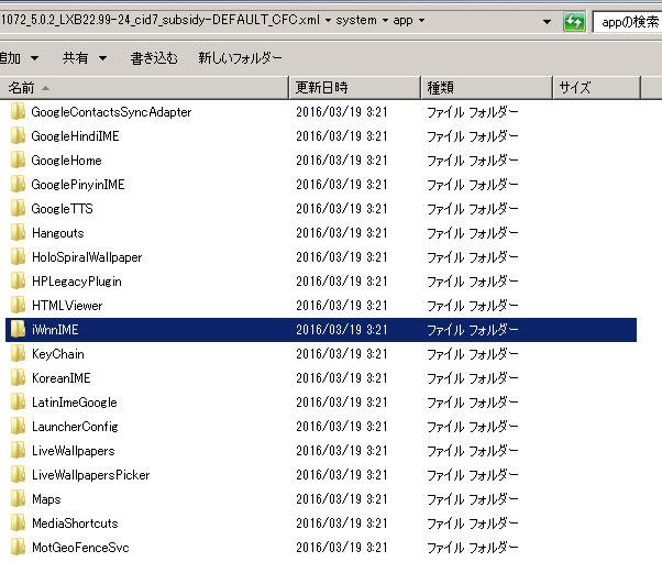 moto_stock_firmware_unpack_10