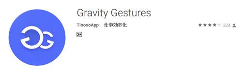 gravity_gestures