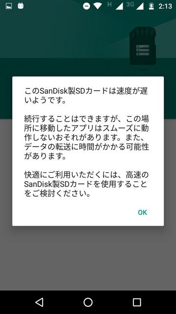sdcard_to_internalsd_8x