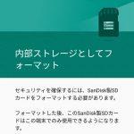 Moto G4 でもMicro SDカードの本体メモリ化が可能