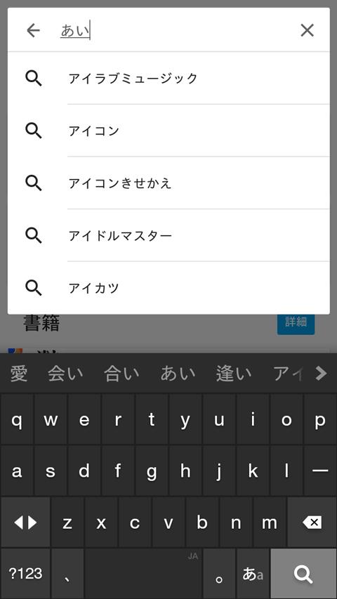 firephone_ja_keyboard