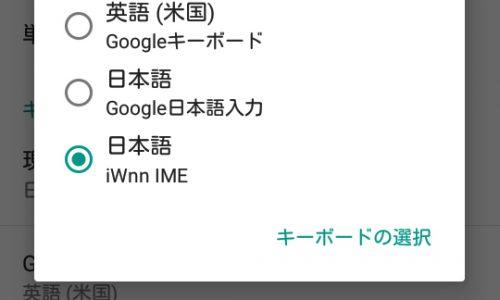 iWnn IME | Do-roid