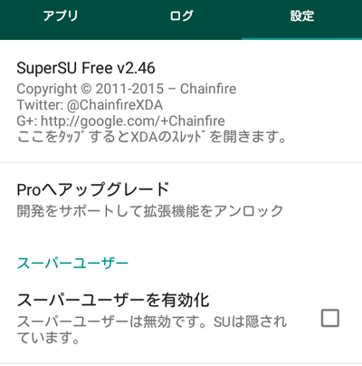 superSU_setting2