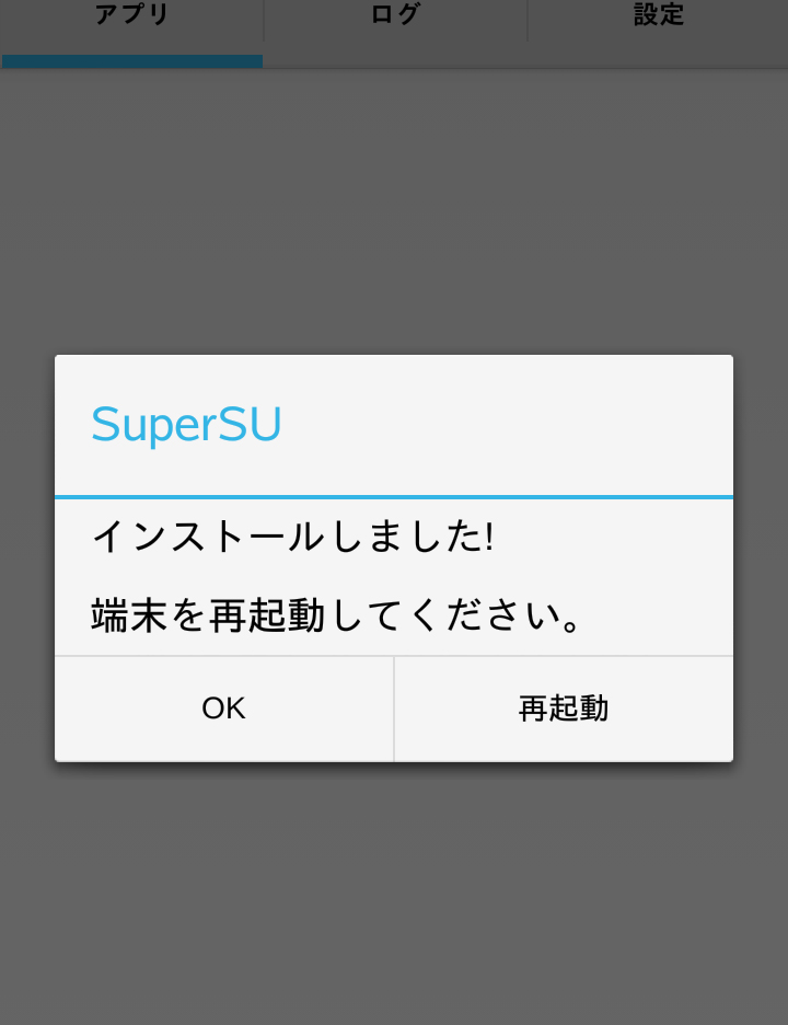 Amazon_4.6.1_superuser2