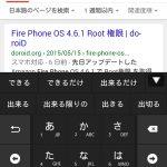 Amazon Fire Phone に iWnn IME 日本語入力を導入