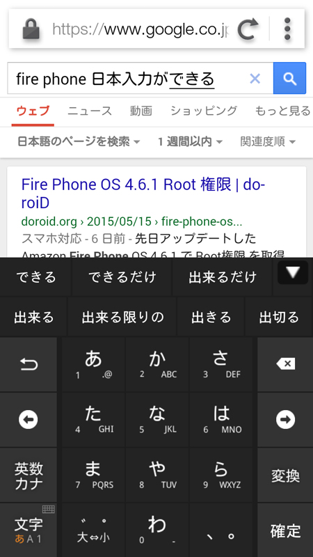 fire-phone-iwnn-ime1