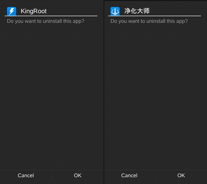 kingroot_7