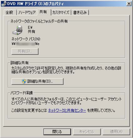 windows_drive_share