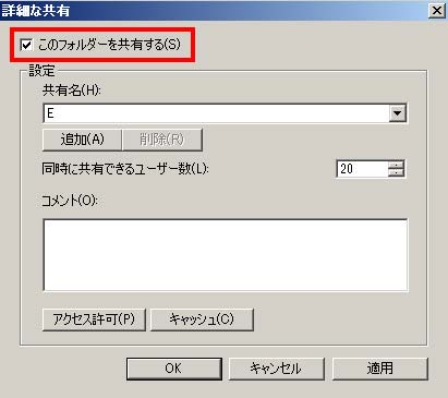 windows_drive_share3