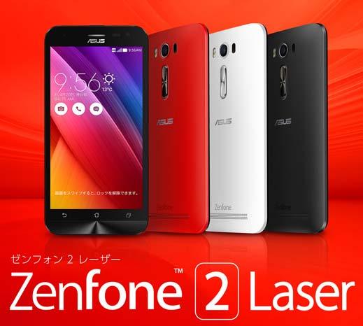 「ZenFone 2 Laser」の画像検索結果