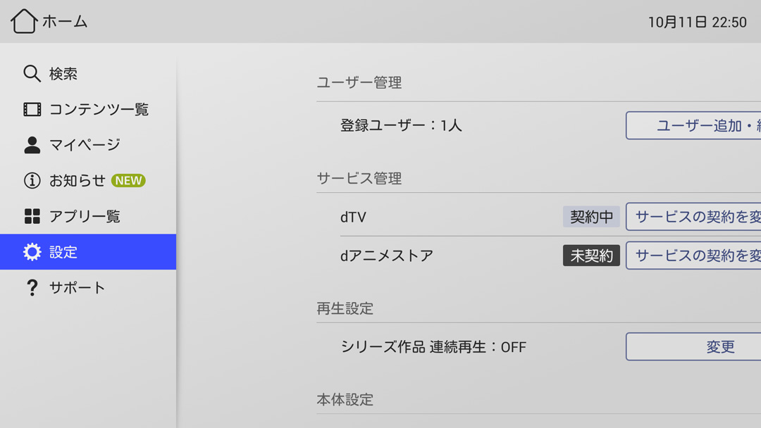 dTV_setting1