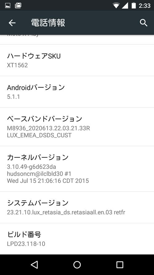 Moto_X_Play_XT1562_kernel_firmware
