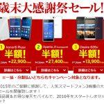 楽天モバイル「歳末大感謝祭セール」で Desire626 が半額の13,900円!