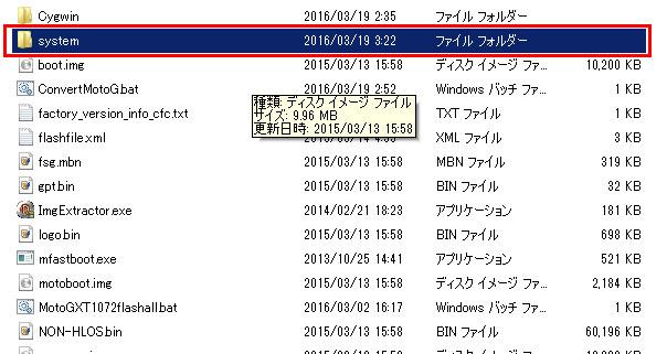 moto_stock_firmware_unpack_9