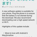 Moto E 2nd LTE XT1524 GB に Marshmallow へのアップデートが来た
