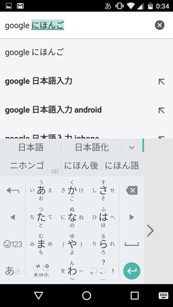 Google_japaneseIME1