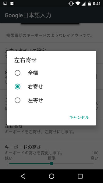 Google_japaneseIME_setting2