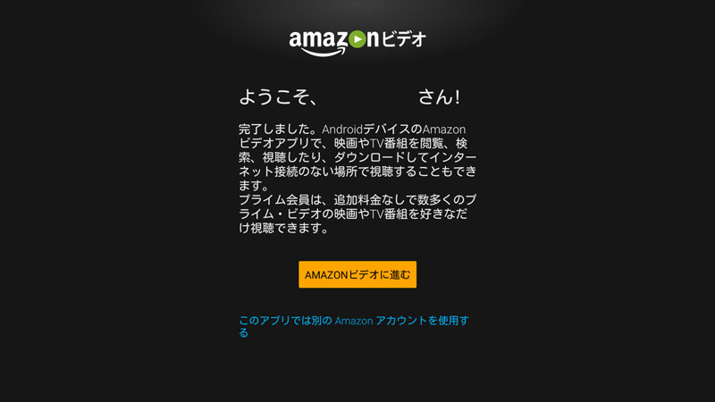 android-tv-amazon-video8