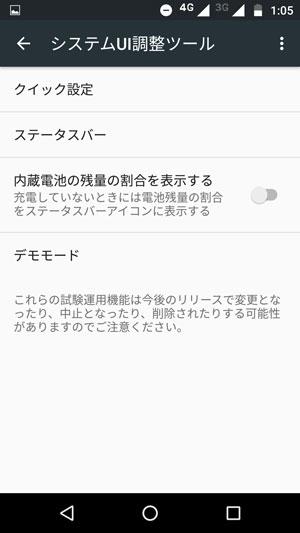 systemUI_5