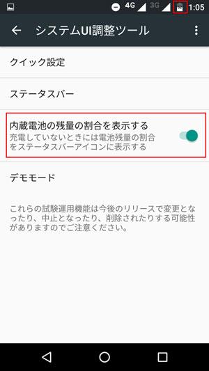 systemUI_6