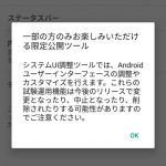 Moto G4 Android6.0 隠し機能 systemUI調整ツールを表示させる