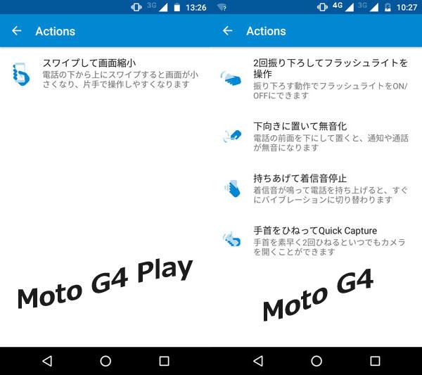 moto_g4_play_xt1602_ss11-1