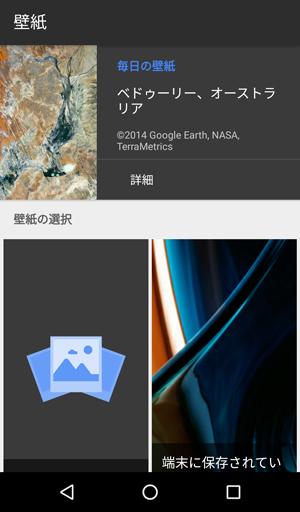 google_wallpapers_4