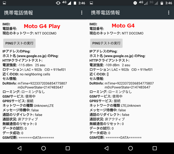moto_g4_play_area_lte_band19_1