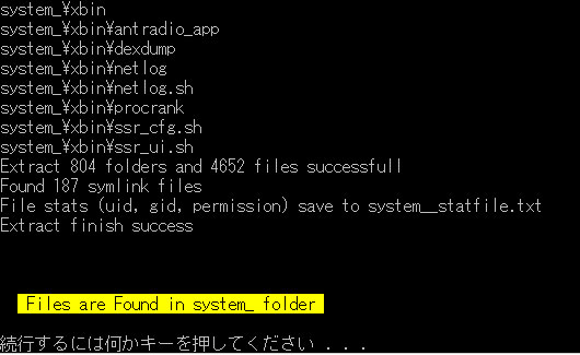 marshmallow_system_extractor_6