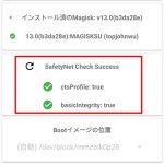 Moto G4 /Moto G4 Plus safetynet をパスするroot化