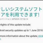 Moto G5 Plus まさかの 6月1日 セキュリティアップデート!