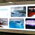 必見!Google Nest Hub 公式紹介動画!