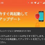 Motorola Moto g7 Pluse 2020/12/1 セキュリティアップデート