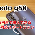5G 対応スマホ Motorola Moto G50 実機レビュー
